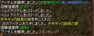 RedStone 11.09.10[02]