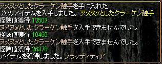 RedStone 11.09.26[01]