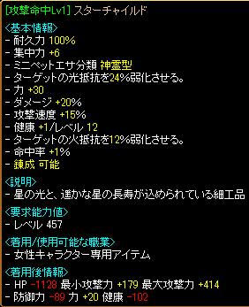 RedStone 12.01.01[02]