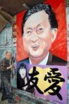 北海道新聞2009年9月29日記事
