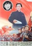 北朝鮮風味鳩山首相看板