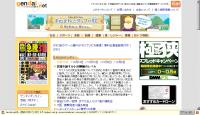 日刊ゲンダイ2009/10/15