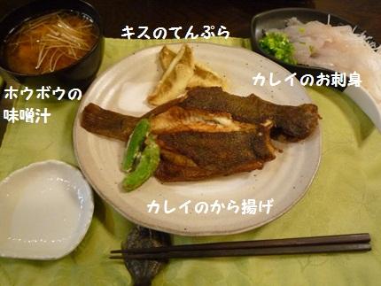 カレイ料理