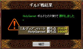 vsHolyGarnet8.3