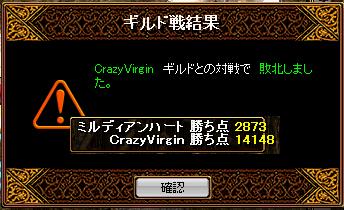 vsCrazyVirgin8.5