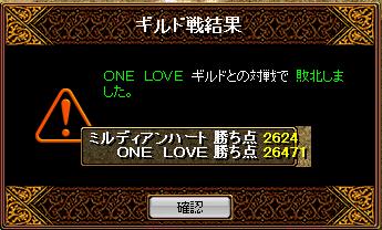 vsONE LOVE8.10