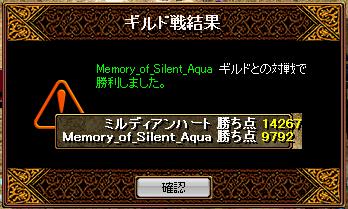 vsMemory_of_Silent_Aqua8.27