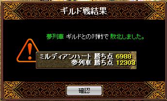 vs夢列車8.31