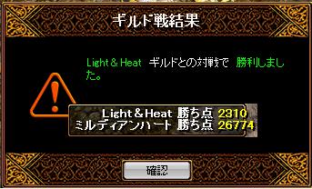 vsLightHeat9.14