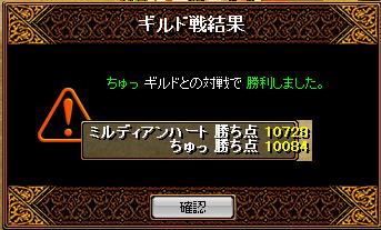vsちゅっ10.1