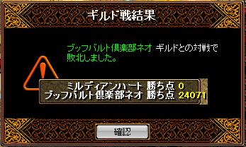 vsブッフバルト倶楽部ネオ10.12