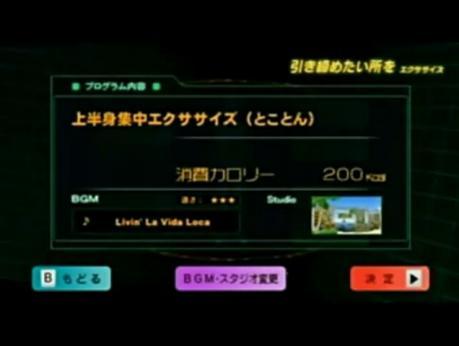 「ビリーズブートキャンプ Wiiでエンジョイダイエット!」オフィシャルPV.mp4_000114960
