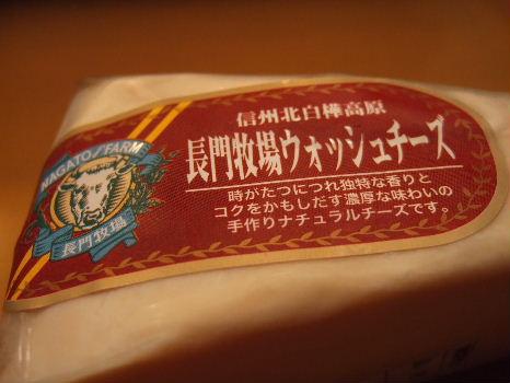 長門牧場ウォッシュチーズ