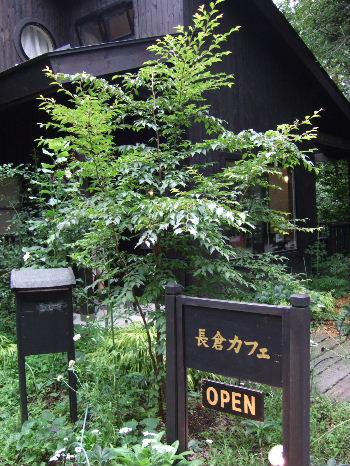 長倉カフェ
