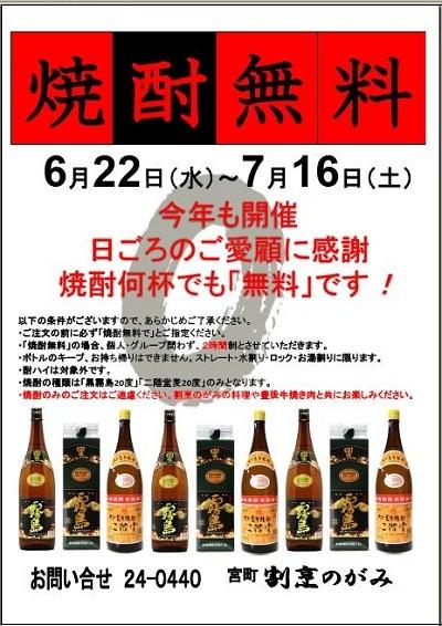 焼酎無料2011
