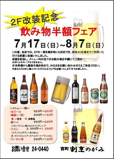 201107-08飲み物半額
