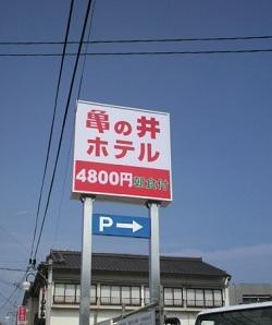 亀の井宮町側看板