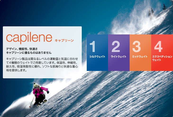 capilene_f11-jp.jpg