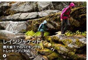 p2_Rain_Jackets_S11-jp.jpg