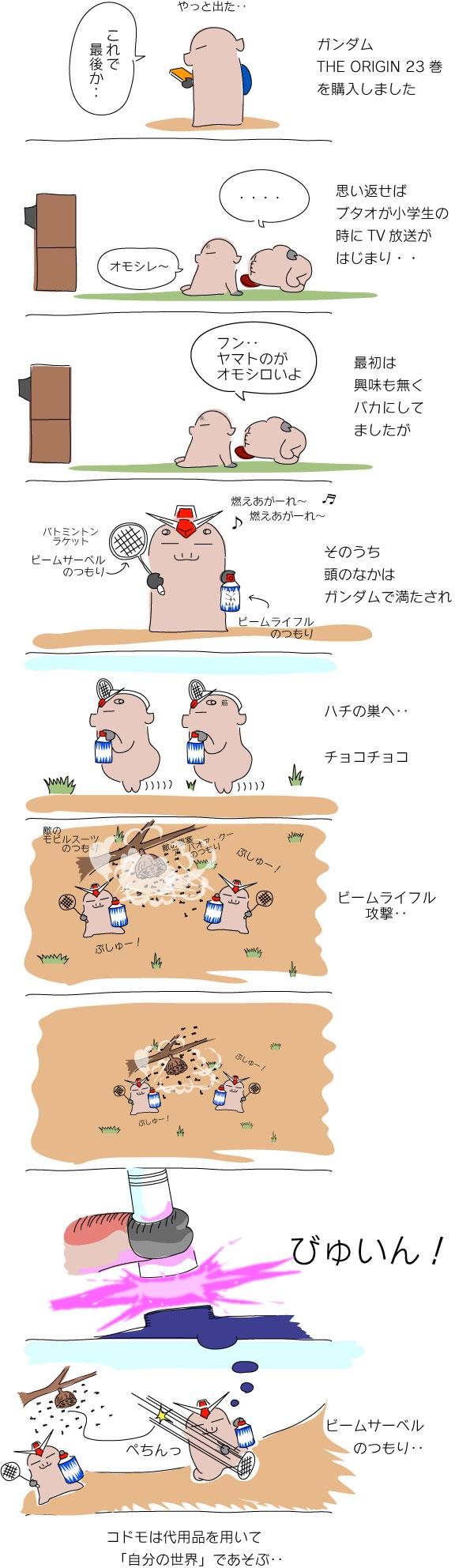 ガンダム23巻