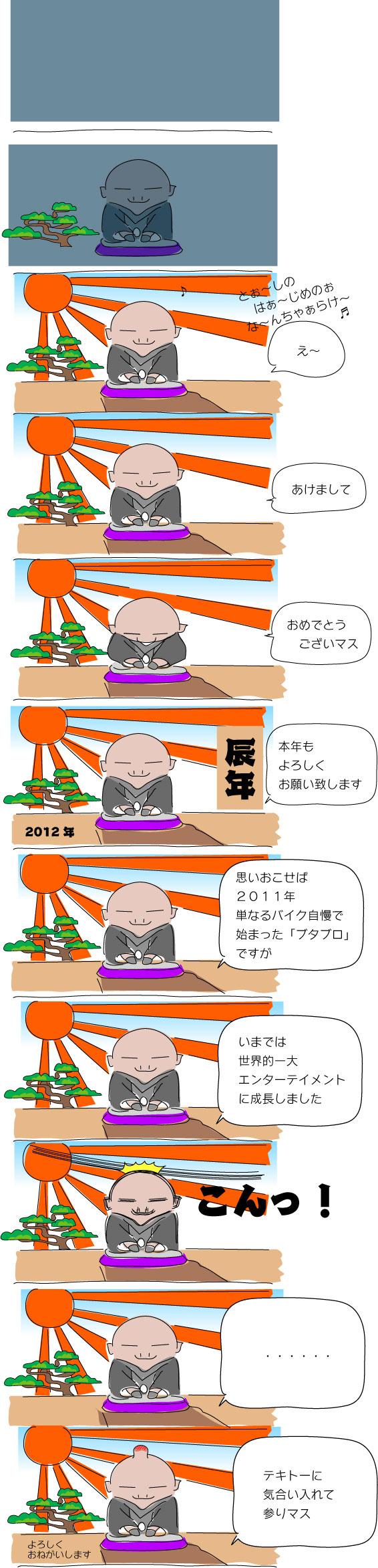 2012新年ご挨拶