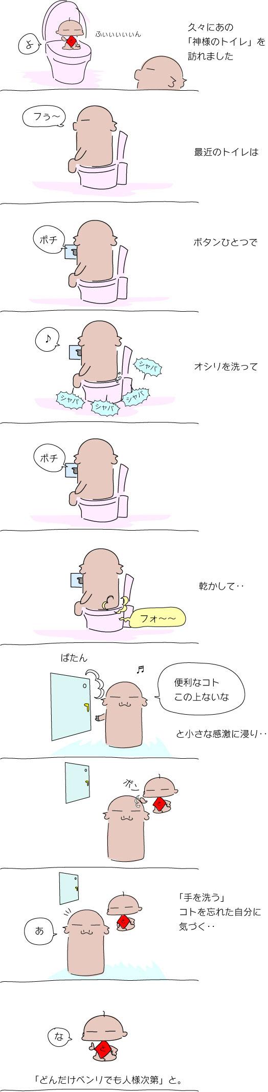 神様(近代)トイレ
