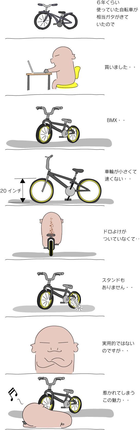BMX.jpg