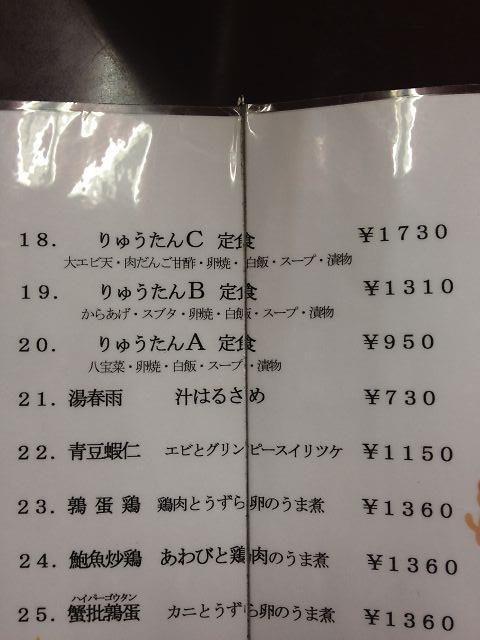 2012_03_12_ryutan02