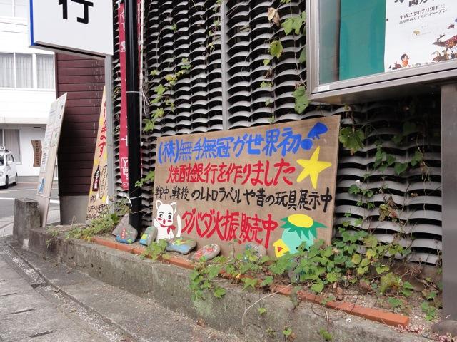 2011_10_29_mutemuka02