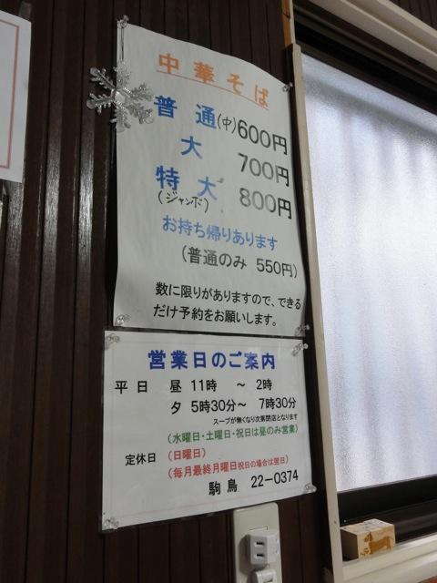 2011_12_23_komadori05