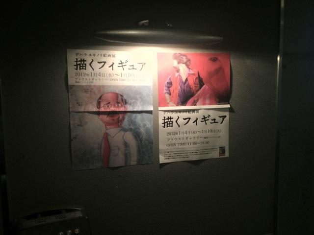 2012_01_09_dehara04