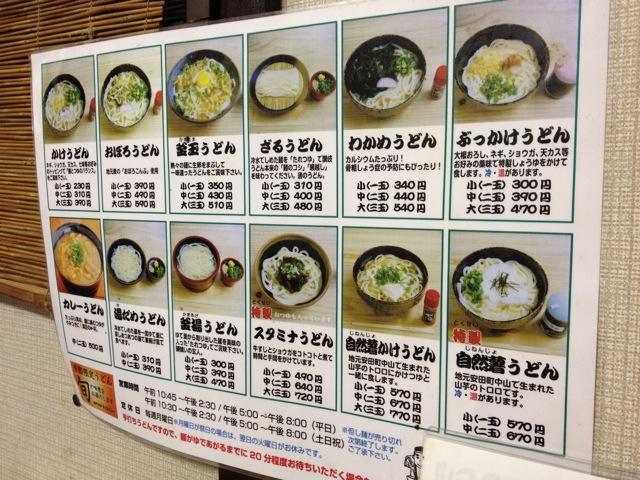 2011_11_iokiya02
