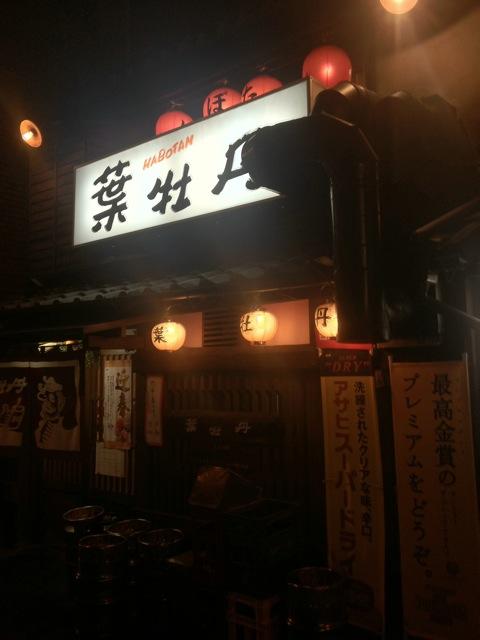 2012_01_09_dehara11