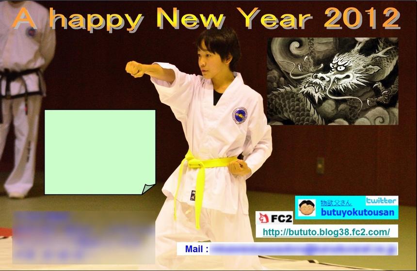 2012_nenga_C.jpg