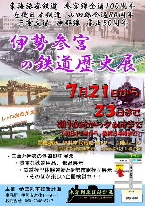 参宮鉄道100周年ポスターブログ用小