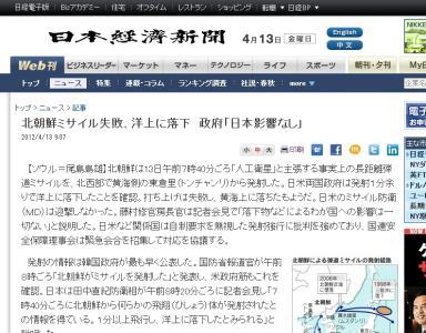 北朝鮮ミサイル失敗、洋上に落下 政府「日本影響なし」