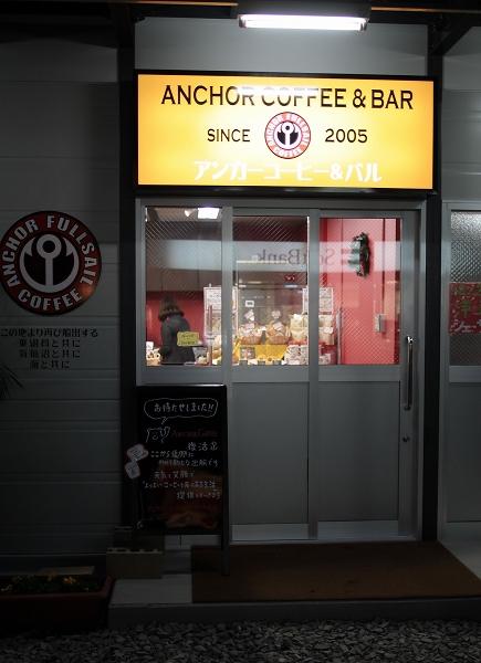 アンカーコーヒー気仙沼003
