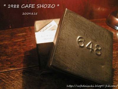 1988 CAFE SHOZO◇砂糖入れ