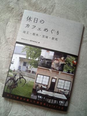 カフェ本◇休日のカフェめぐり