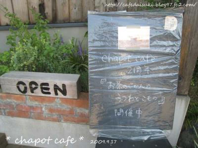 chapot cafe◇2周年イベント・看板