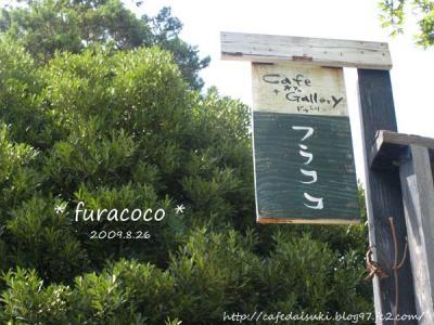 furacoco◇看板