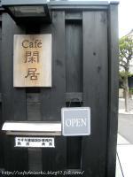 Cafe 閑居◇表札