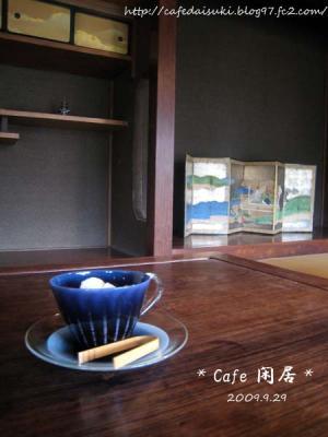 Cafe 閑居◇店内