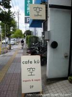 cafe ku 空◇看板