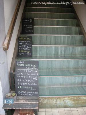 cafe ku 空◇お店への階段