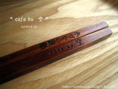 cafe ku 空◇箸
