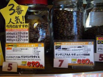 071209_Cafetier_bean.jpg