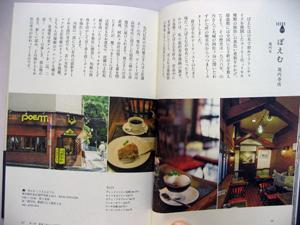 東京の喫茶店2