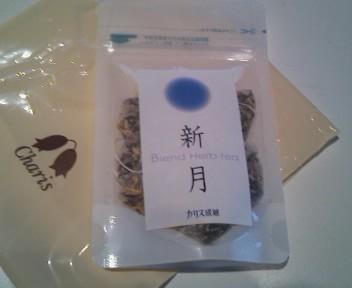 新月のお茶