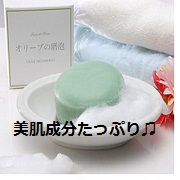 オリーブ石鹸